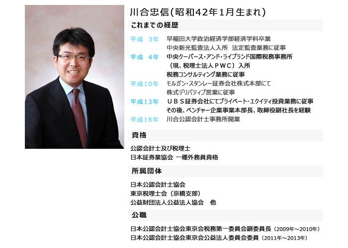 事務所代表  川合忠信の経歴と保有資格